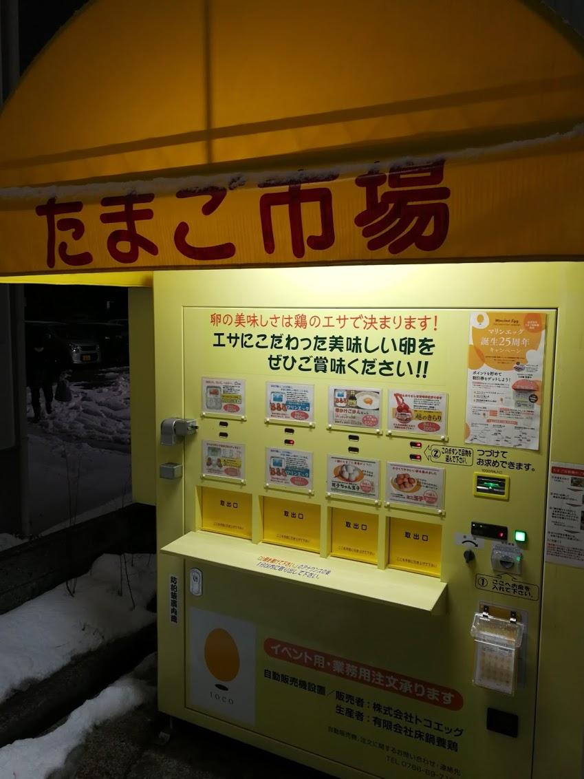 ここが気になる!金沢市にある卵の自動販売機「たまご市場」の卵を食べてみた