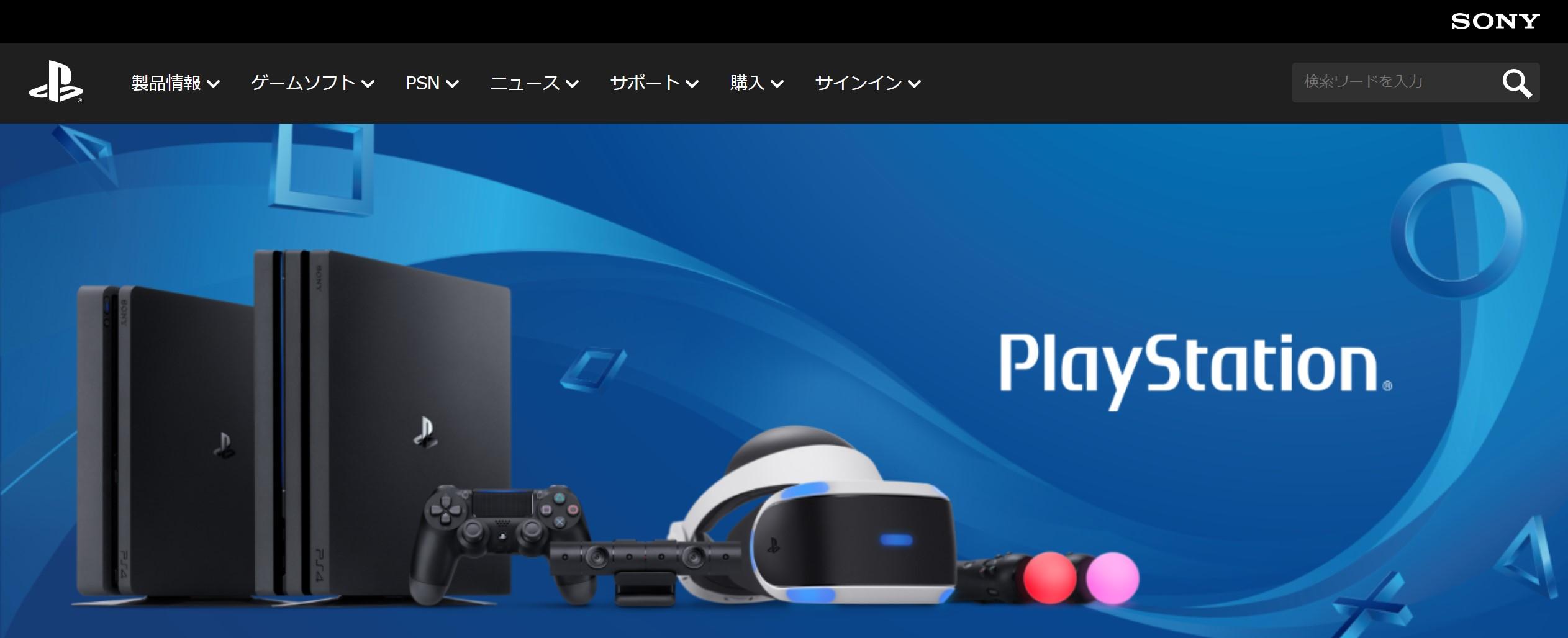PS4をリモートプレイしてノートPCで遊ぶ方法