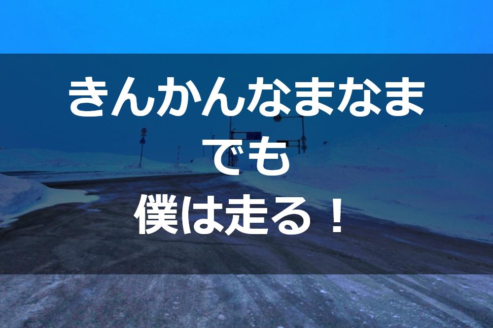 【冬ラン】滑らない!雪道にはレインブーツがオススメ