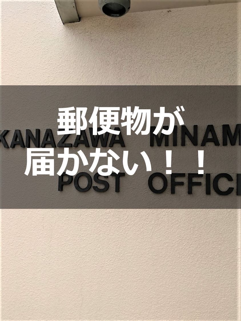 金沢市の郵便にも影響が!!ネットで買ったのに届かないのは大雪のせいかも