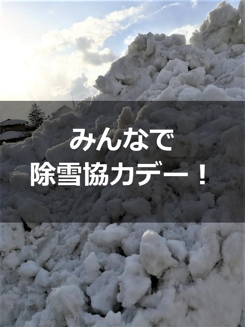 金沢市で除雪協力デー!地域で助け合い大雪に負けんゾー