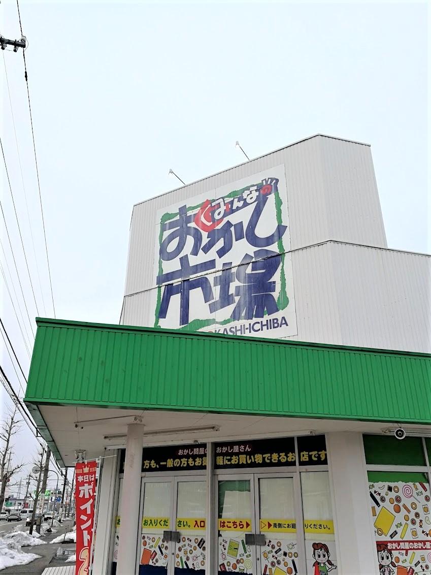 みんなのおかし市場|金沢市にある昔懐かしの駄菓子屋で遠足やイベントにお菓子を買う