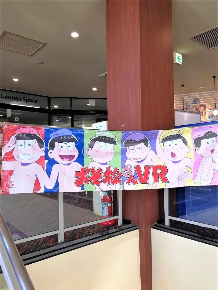 セガイオンタウン金沢示野|全国で17店のみ!石川県金沢市で「おそ松さんVR」やるならココ