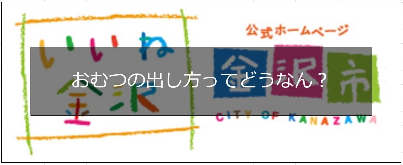 金沢市にごみ有料化について疑問を直接聞いてみた