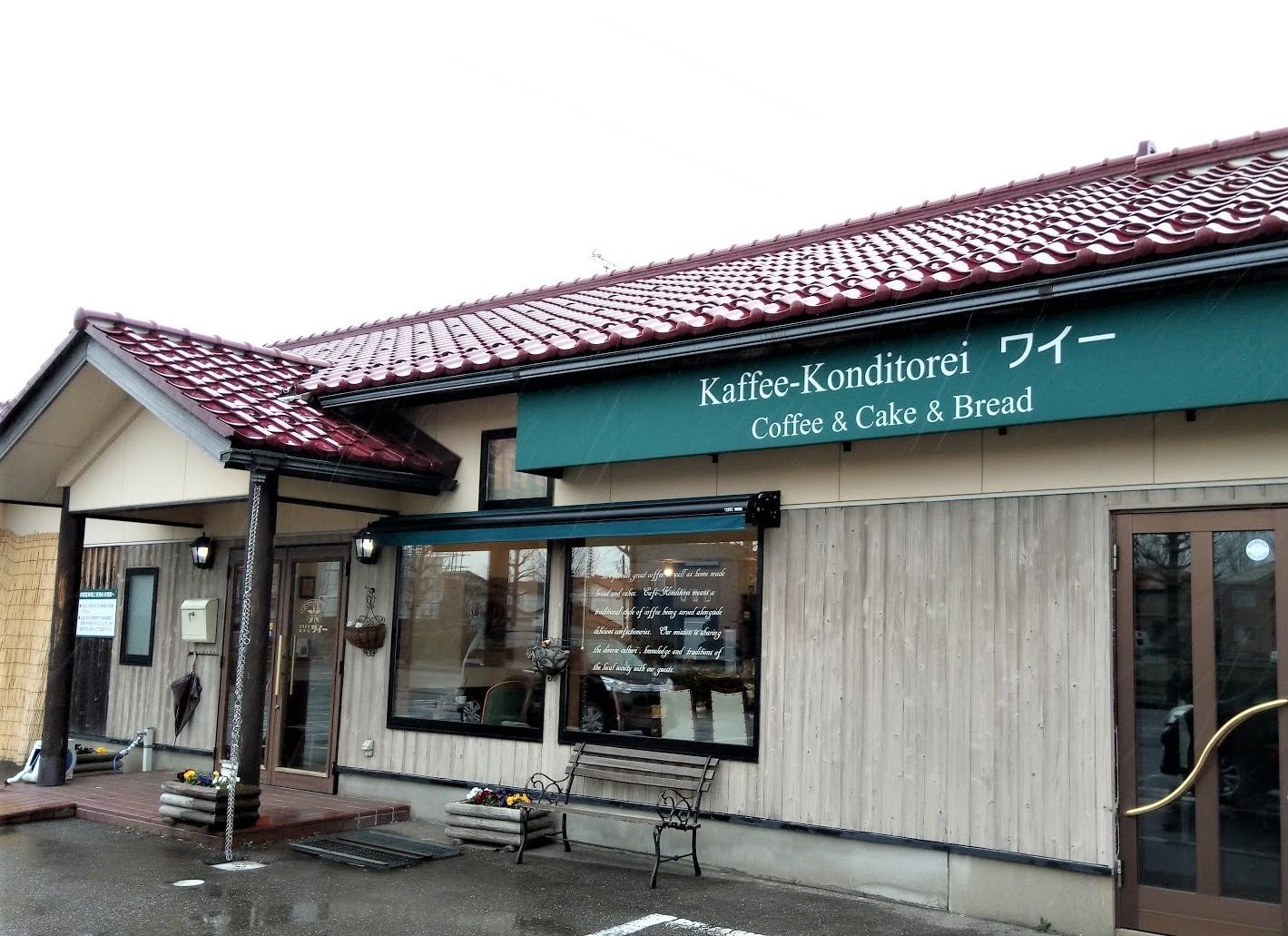 カフェ・コンディトライワイー|金沢市にあるコーヒーマイスターが淹れるコーヒーが最高