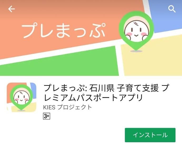 【ダメだし】プレパス協賛店検索アプリ「プレまっぷ」は発展途上!