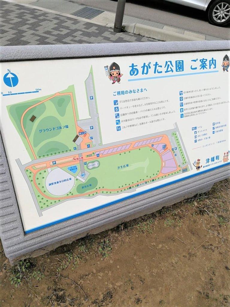あがた公園