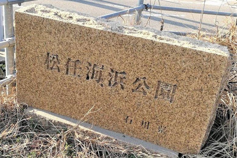松任海浜公園