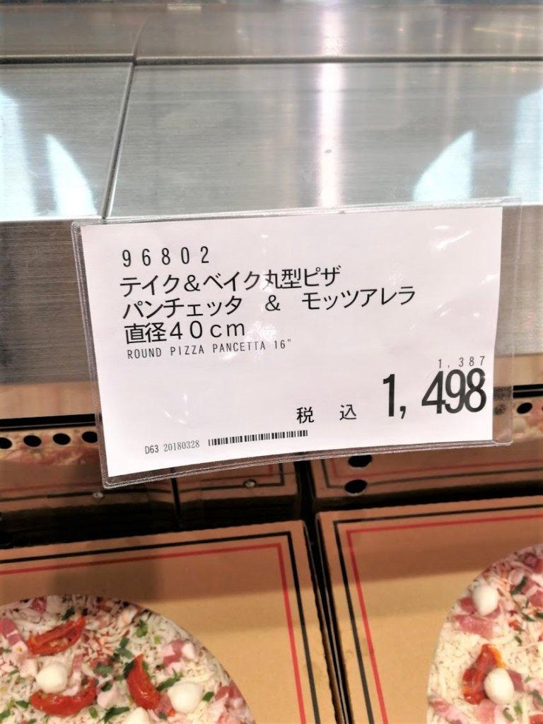 コストコピザ