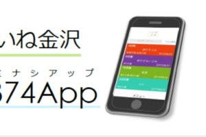 金沢市ごみアプリ