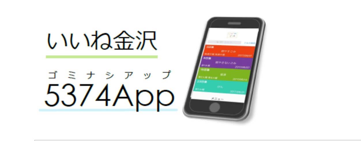 【いいね金沢 5374App】困ったときは金沢市公式ごみ分別アプリで解決