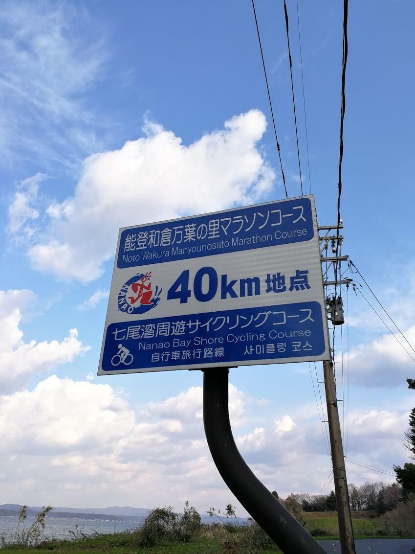 【能登和倉万葉の里マラソン@七尾市】コースをもう一度走って気付いた和倉温泉の素晴らしさ