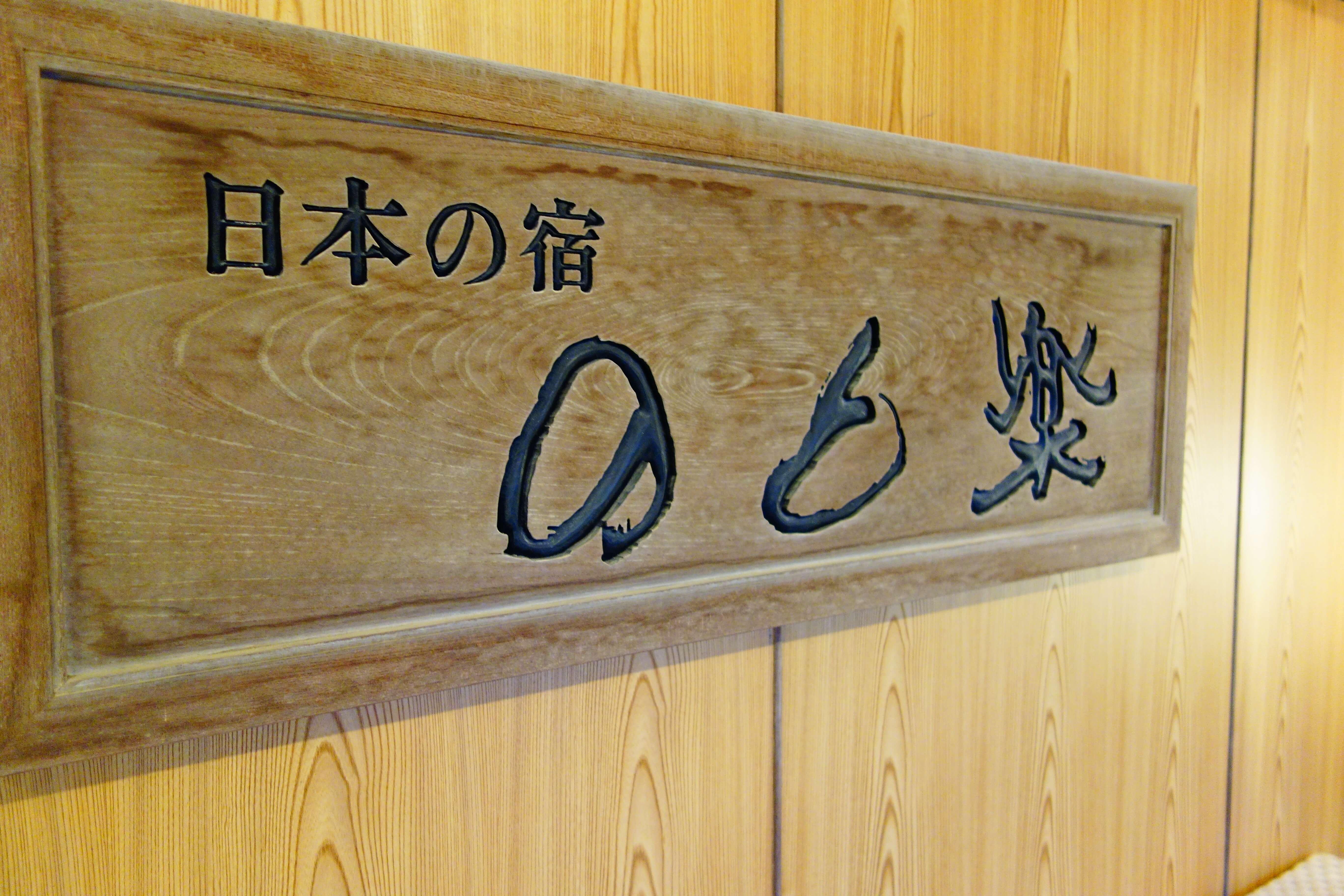 のと楽|七尾市にある和倉温泉でゆったりと非日常を体感できるおすすめ宿