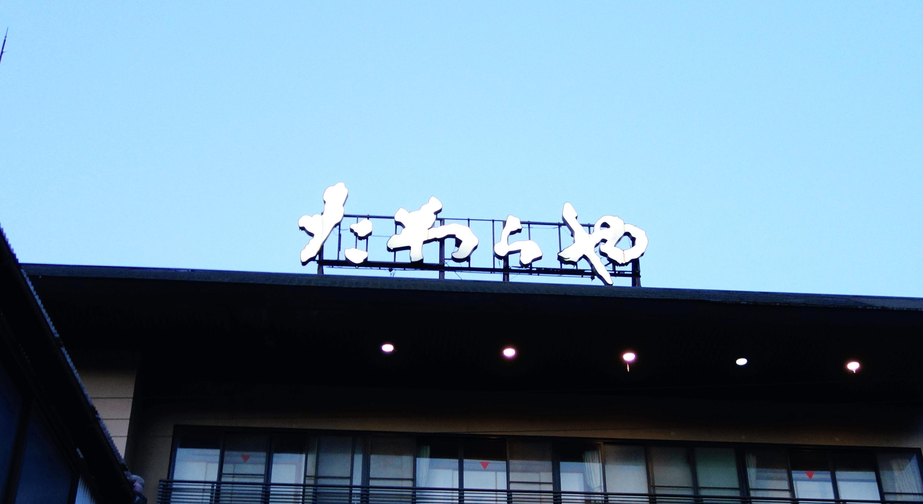 白鷺湯たわらや|加賀市にある創業800年山中温泉の中でも湯量豊富な温泉