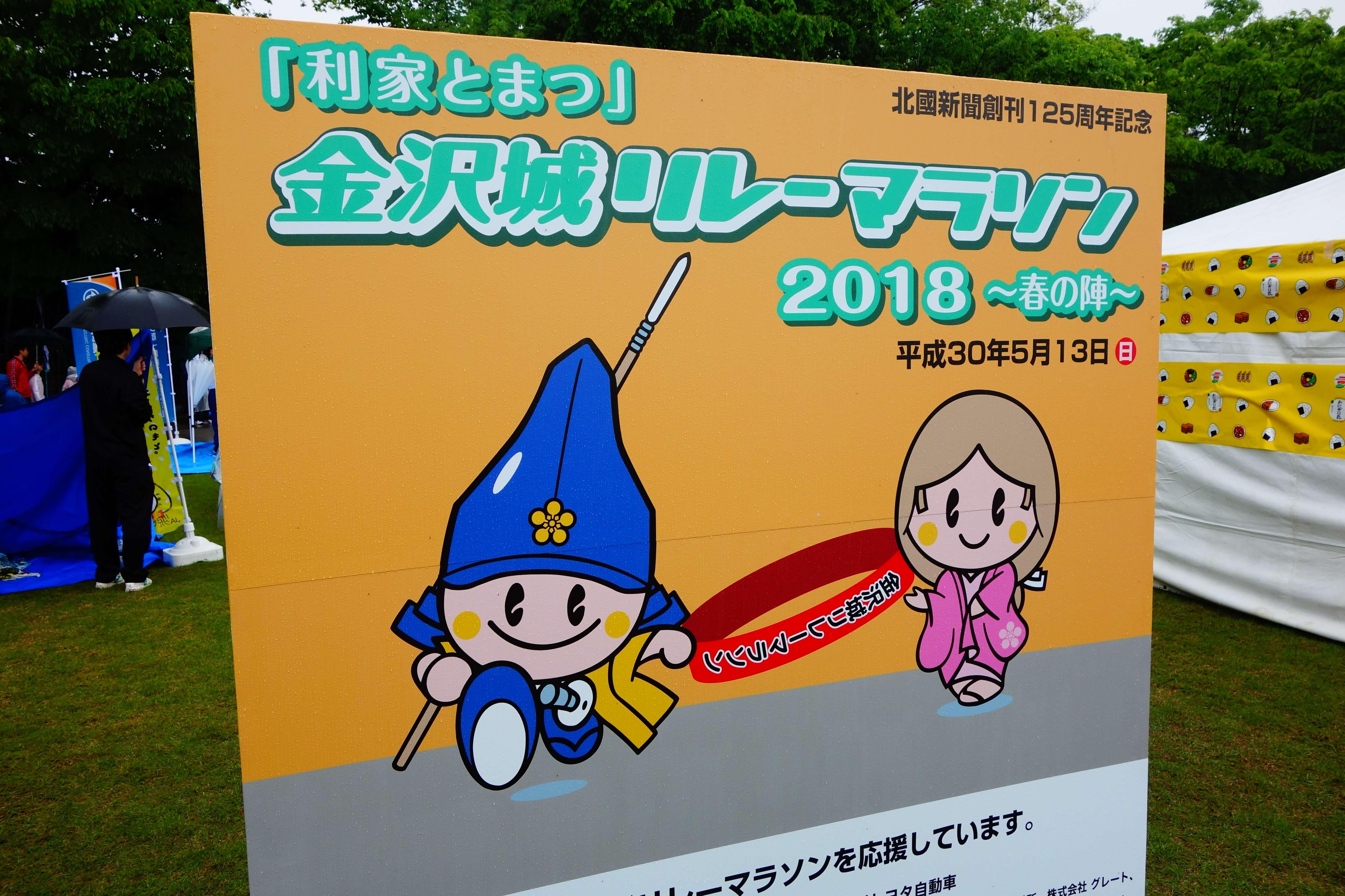 【金沢城リレーマラソン@金沢市】春の陣を走った感想!コースの難所や見どころをご紹介