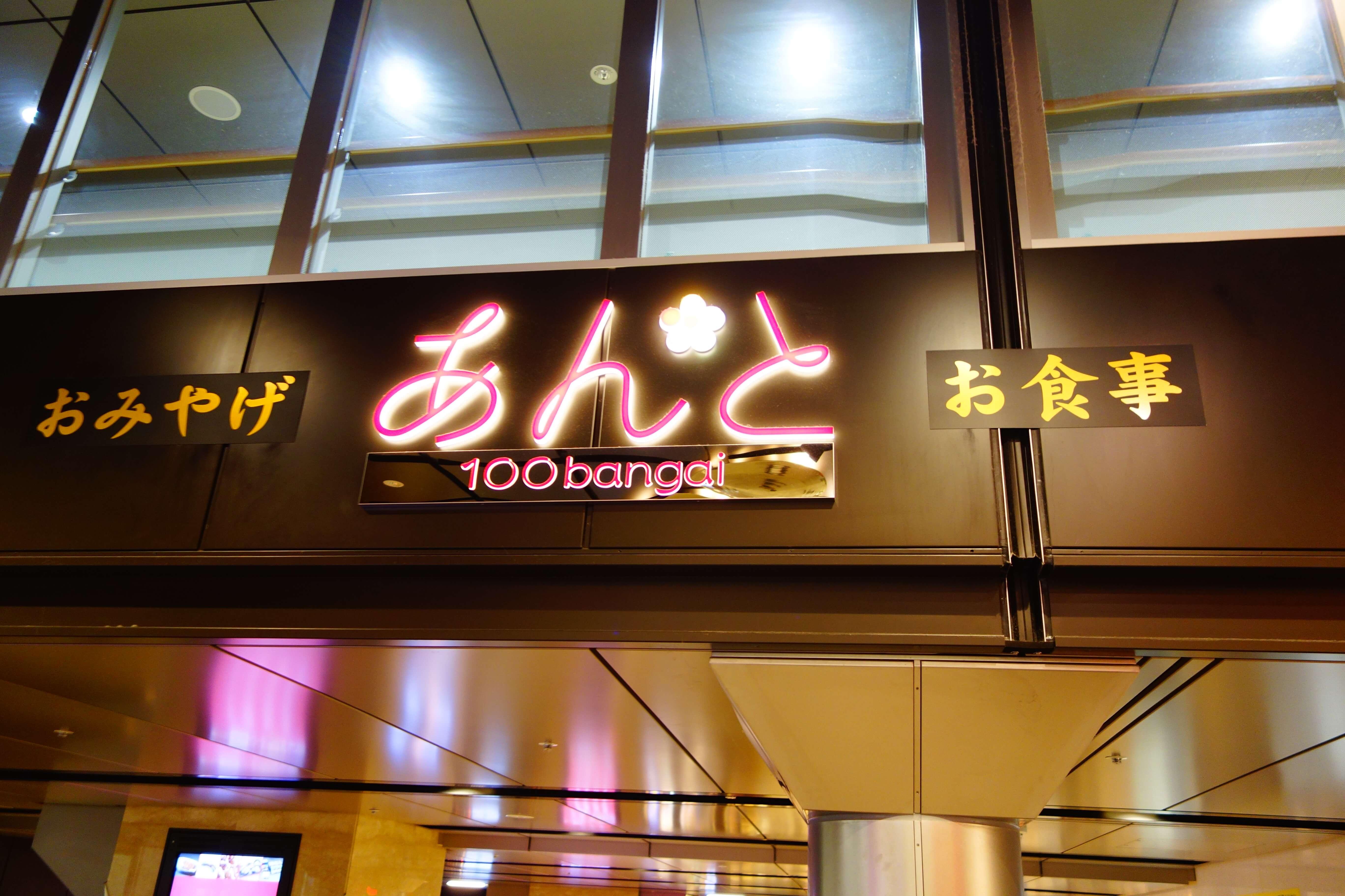 金沢百番街あんと|石川県のお土産を買うなら金沢駅ナカがおすすめ