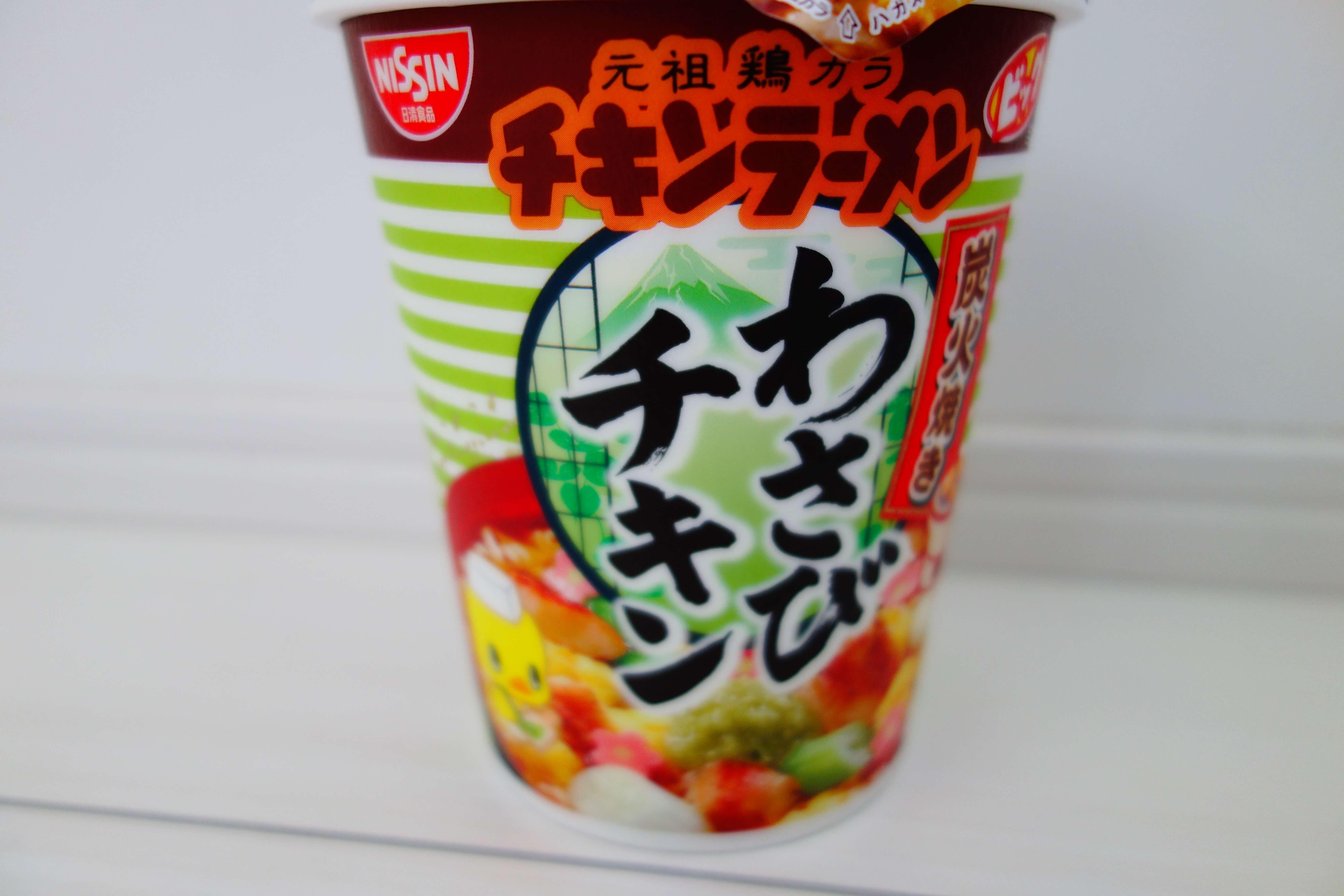 【5月14日発売】チキンラーメンビッグカップ わさびチキンを食してみた!