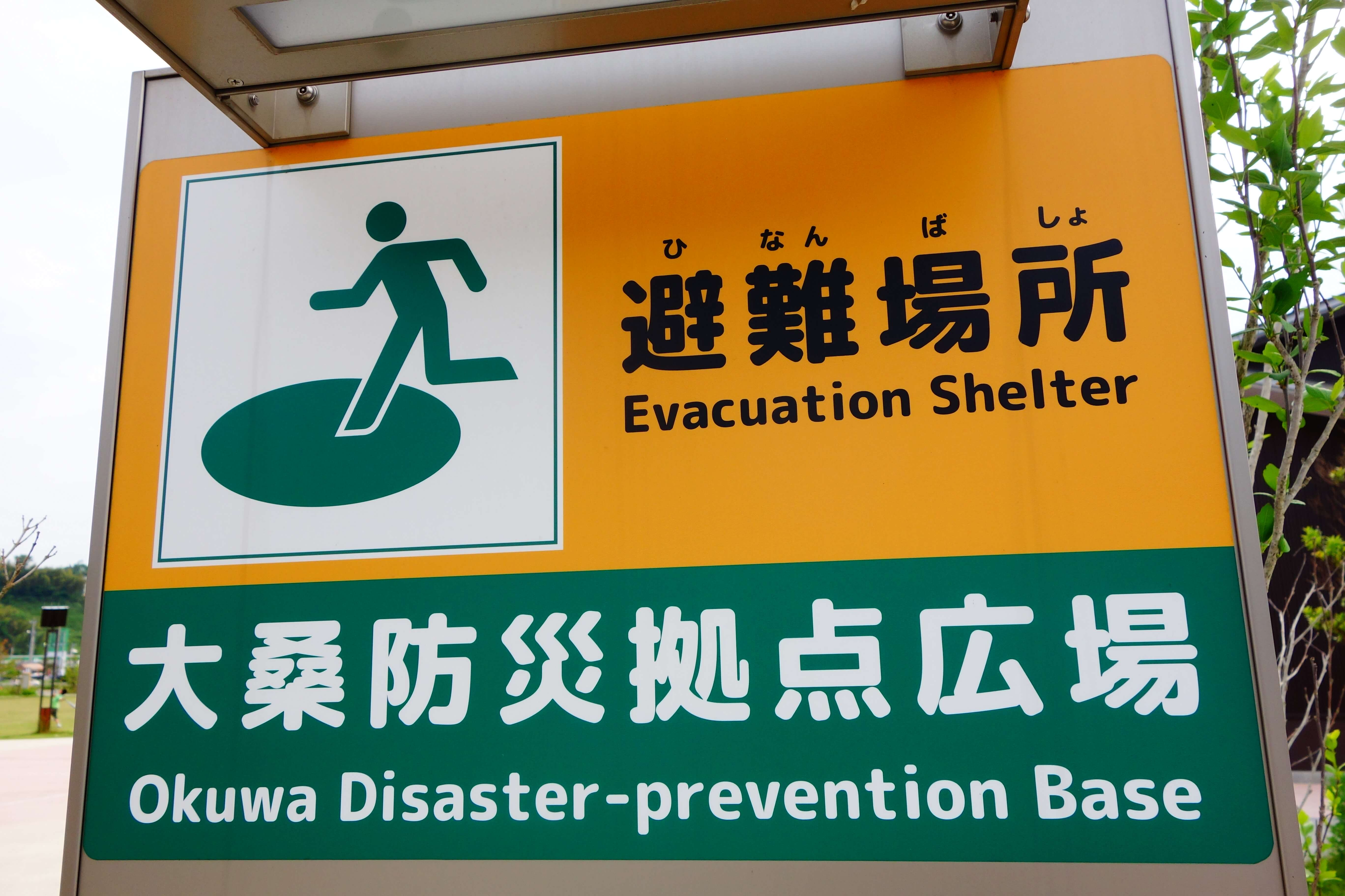大桑防災拠点広場|金沢市の大桑で防災意識を遊びながら学べる隠れた公園