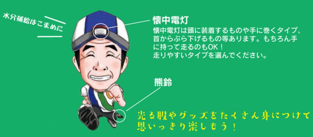 加賀温泉郷寛平ナイトマラソン