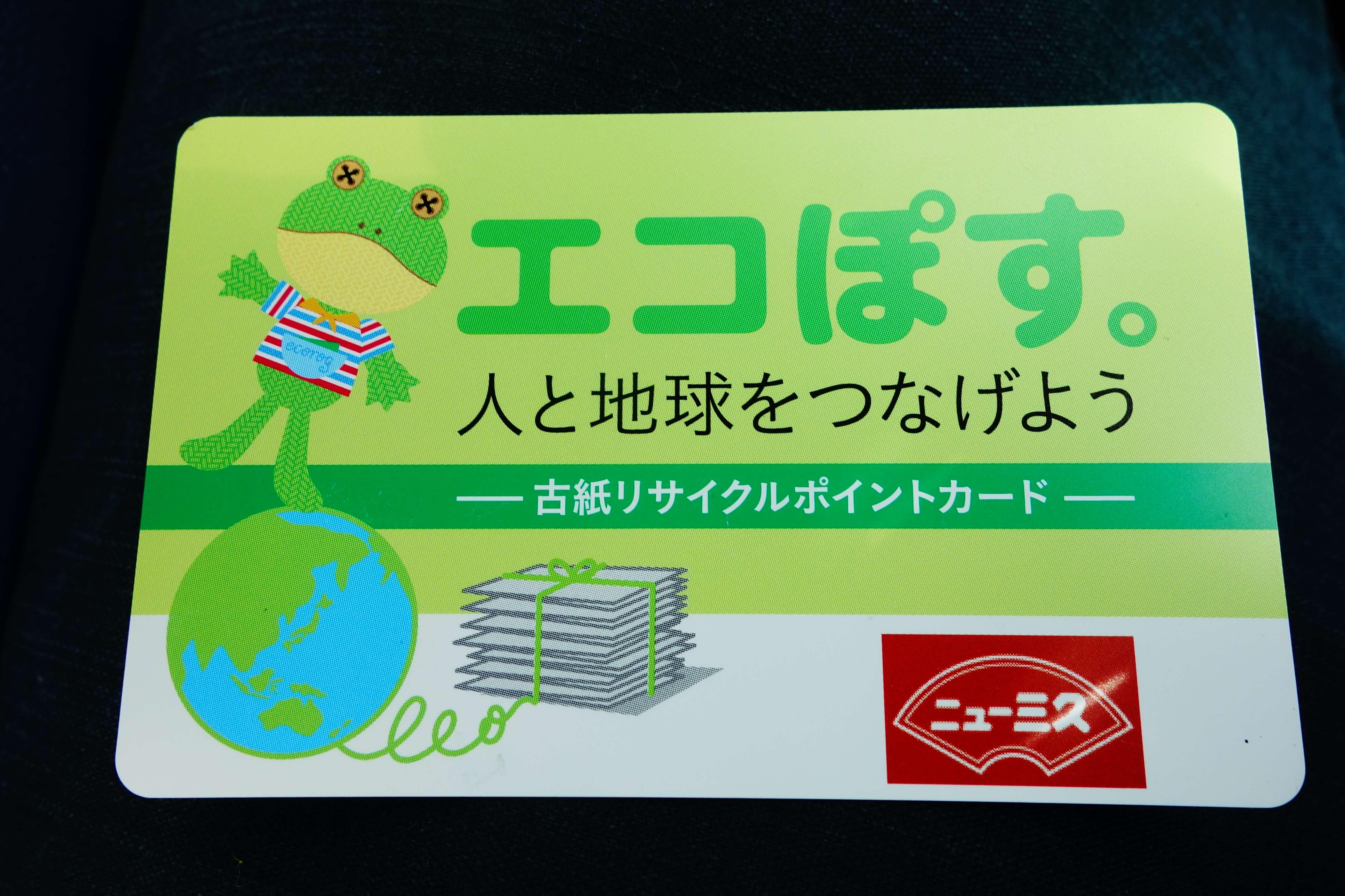【エコぽすでポイントGET】古紙回収でお買い物券ゲットしよう!