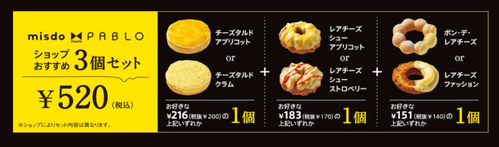 チーズタルド割引