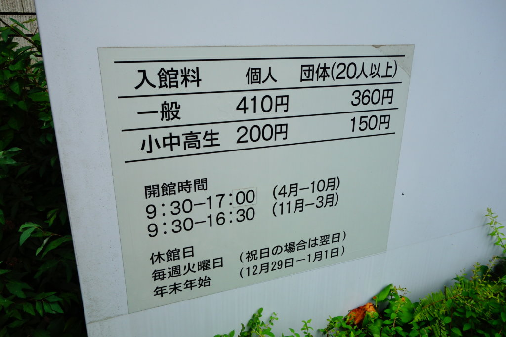 石川県ふれあい昆虫館料金