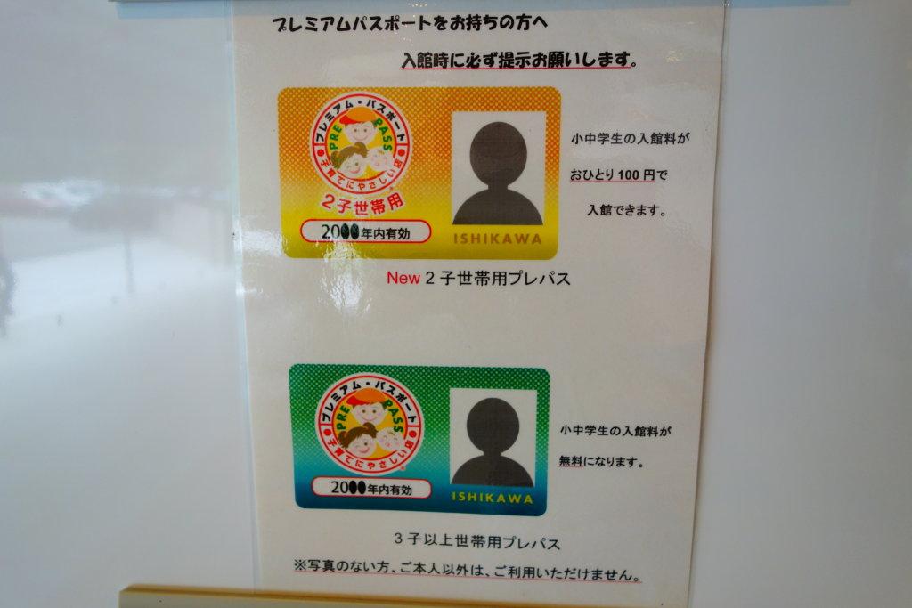 石川県ふれあい昆虫館割引