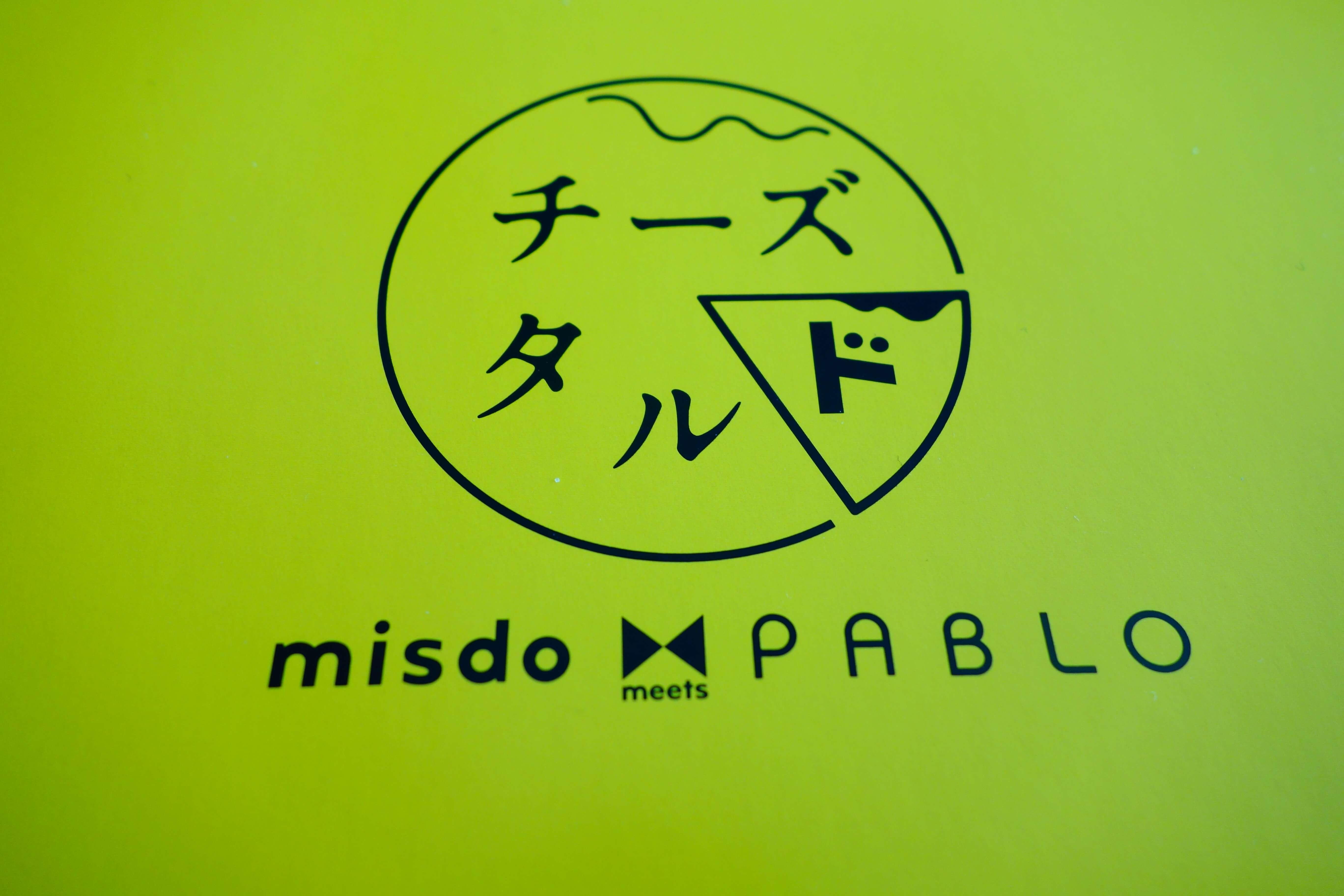 【ミスタードーナツ@白山市】夏季限定コラボ「ミスド」×「PABLO」レビュー!