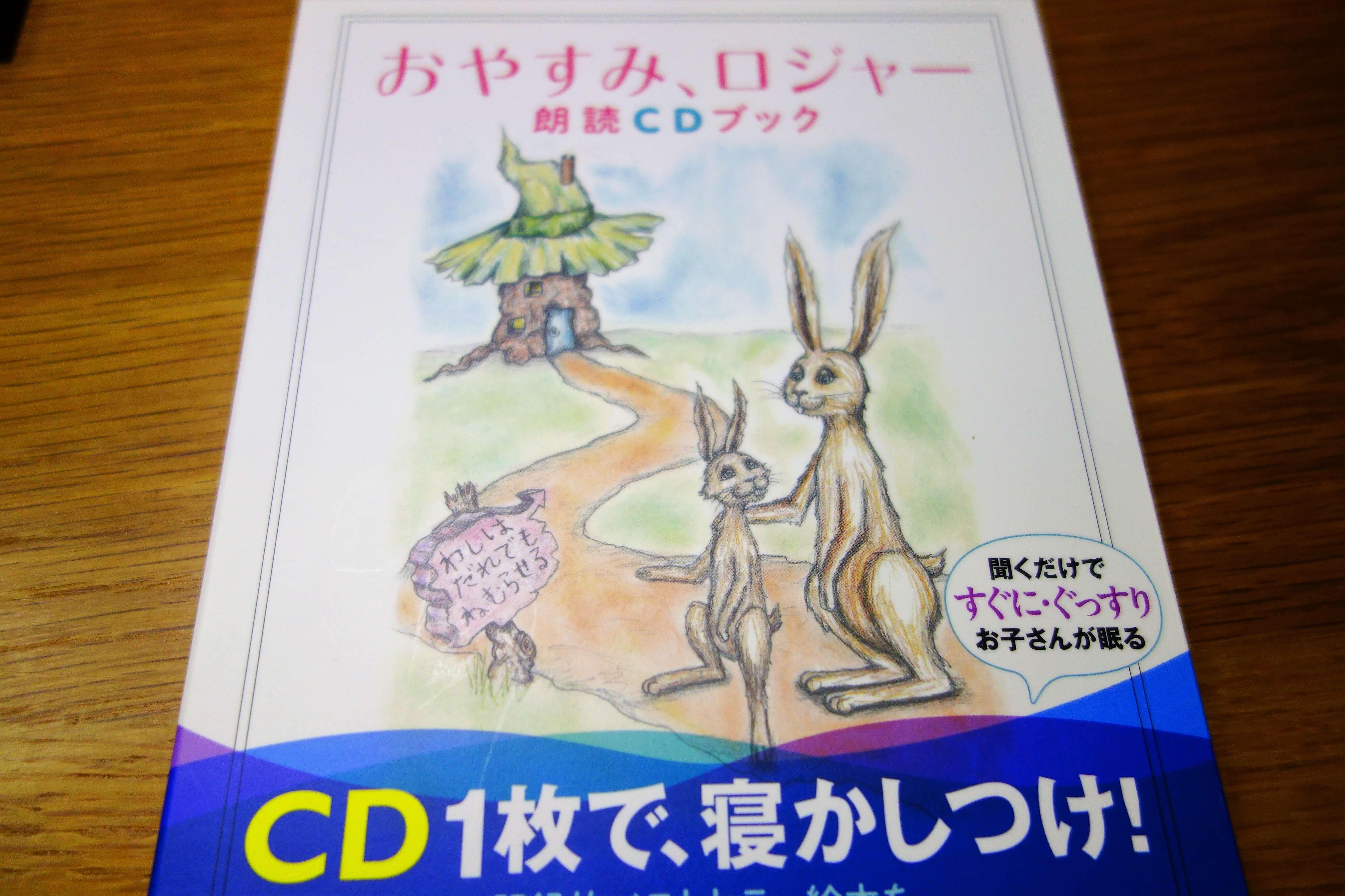 【おやすみ、ロジャー朗読CDブック】我が家の子どもが眠るのか検証してみた