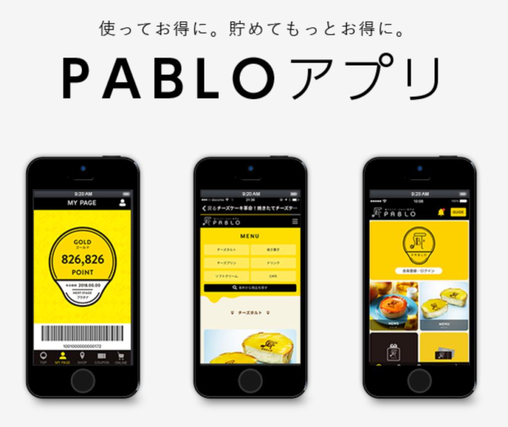 パブロアプリ