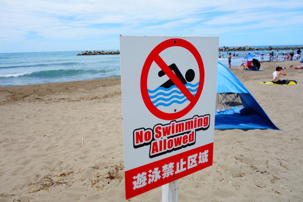 徳光海水浴場遊泳禁止