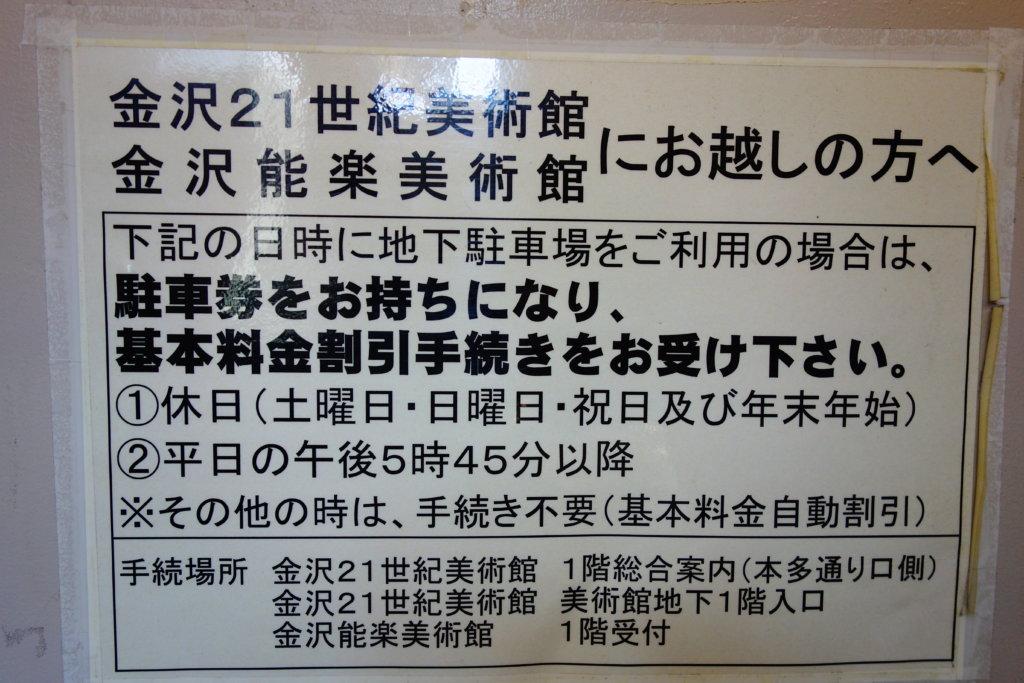 金沢能楽美術館駐車場