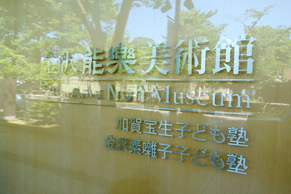 金沢能楽美術館入口
