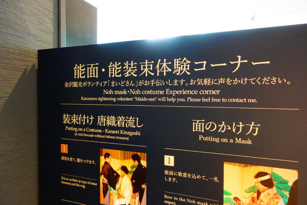 金沢能楽美術館体験コーナー