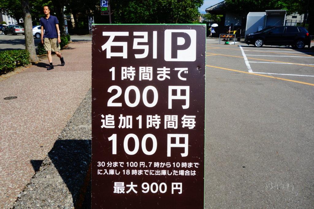 石川県立歴史博物館の駐車場