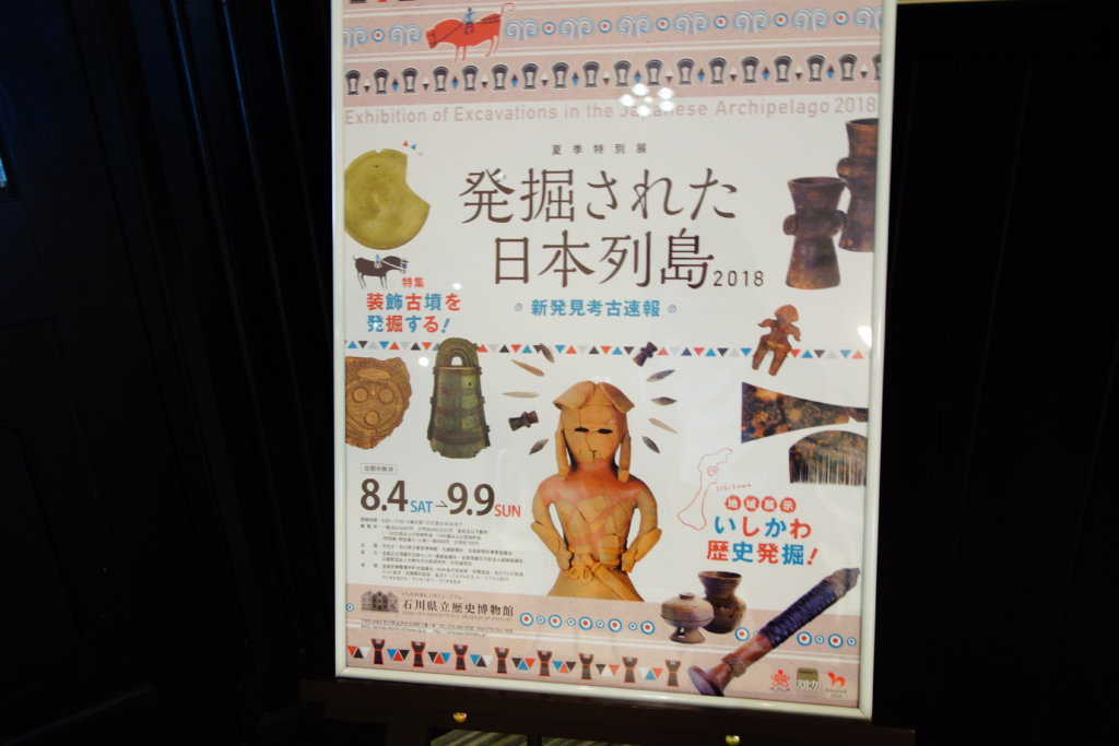 石川県立歴史博物館イベント