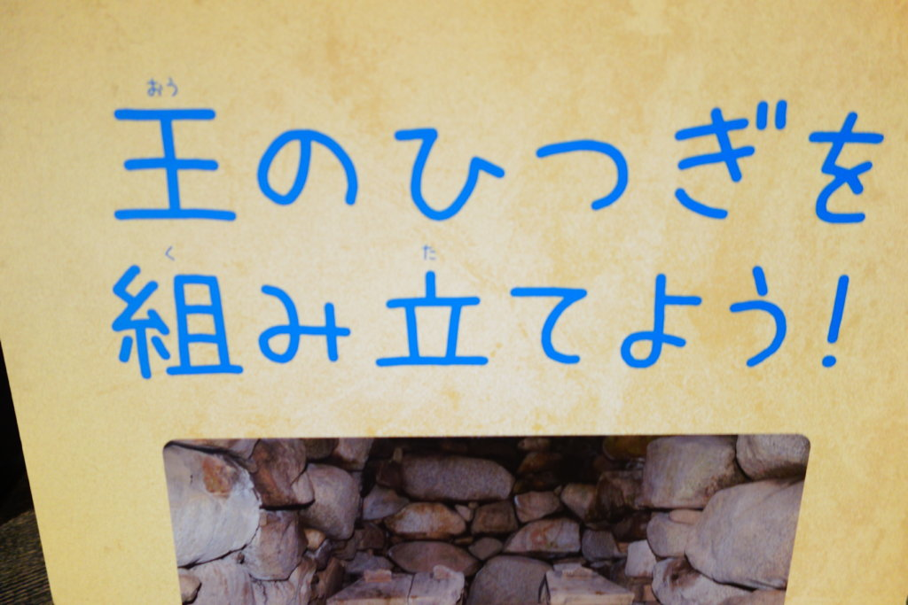 石川県立歴史博物館イベントひつぎ
