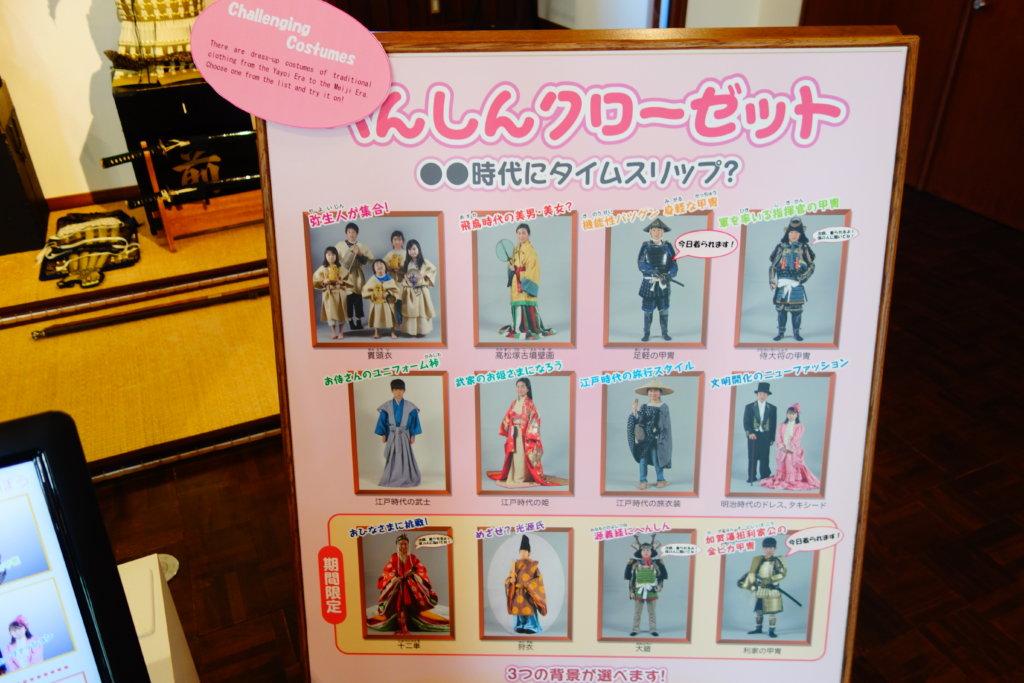 石川県立歴史博物館衣装