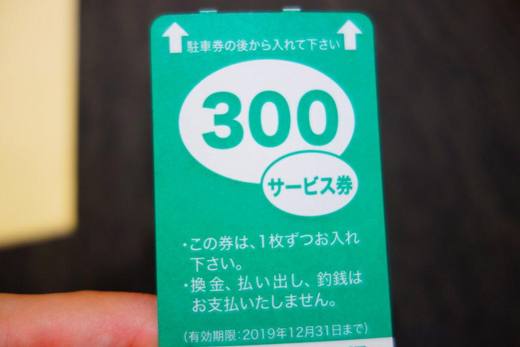 石川県立歴史博物館無料券