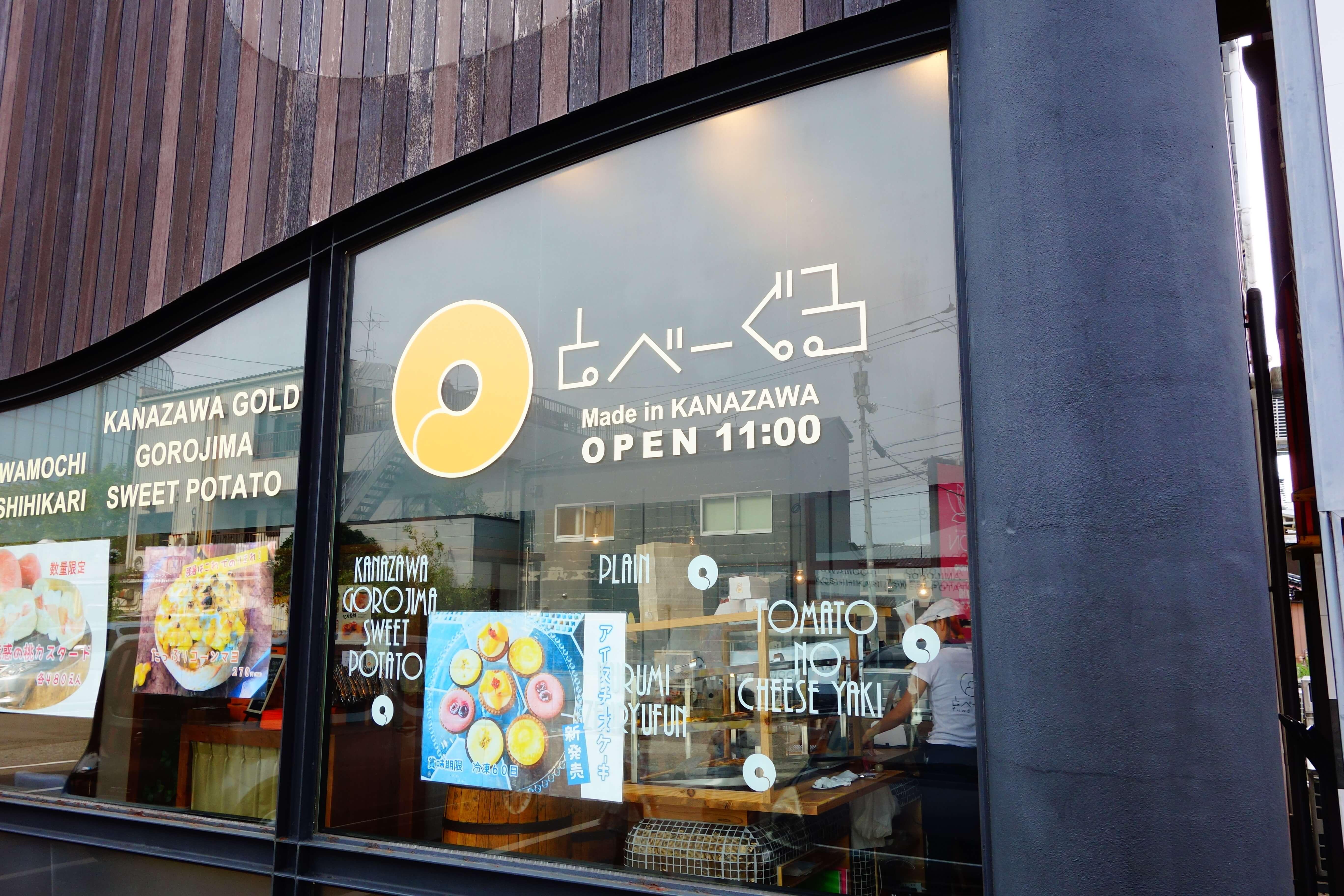 とべーぐる|金沢市にある焼きたてベーグルのふわっ!もちっ!食感が超絶オススメなお店