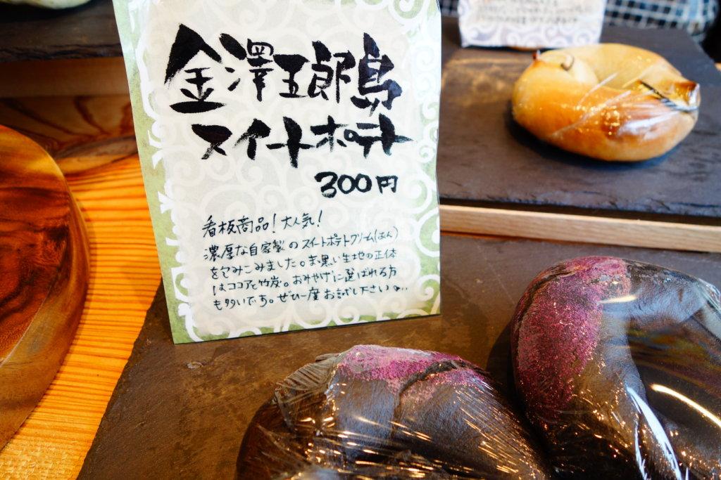 とべーぐる五郎島スイトポテト