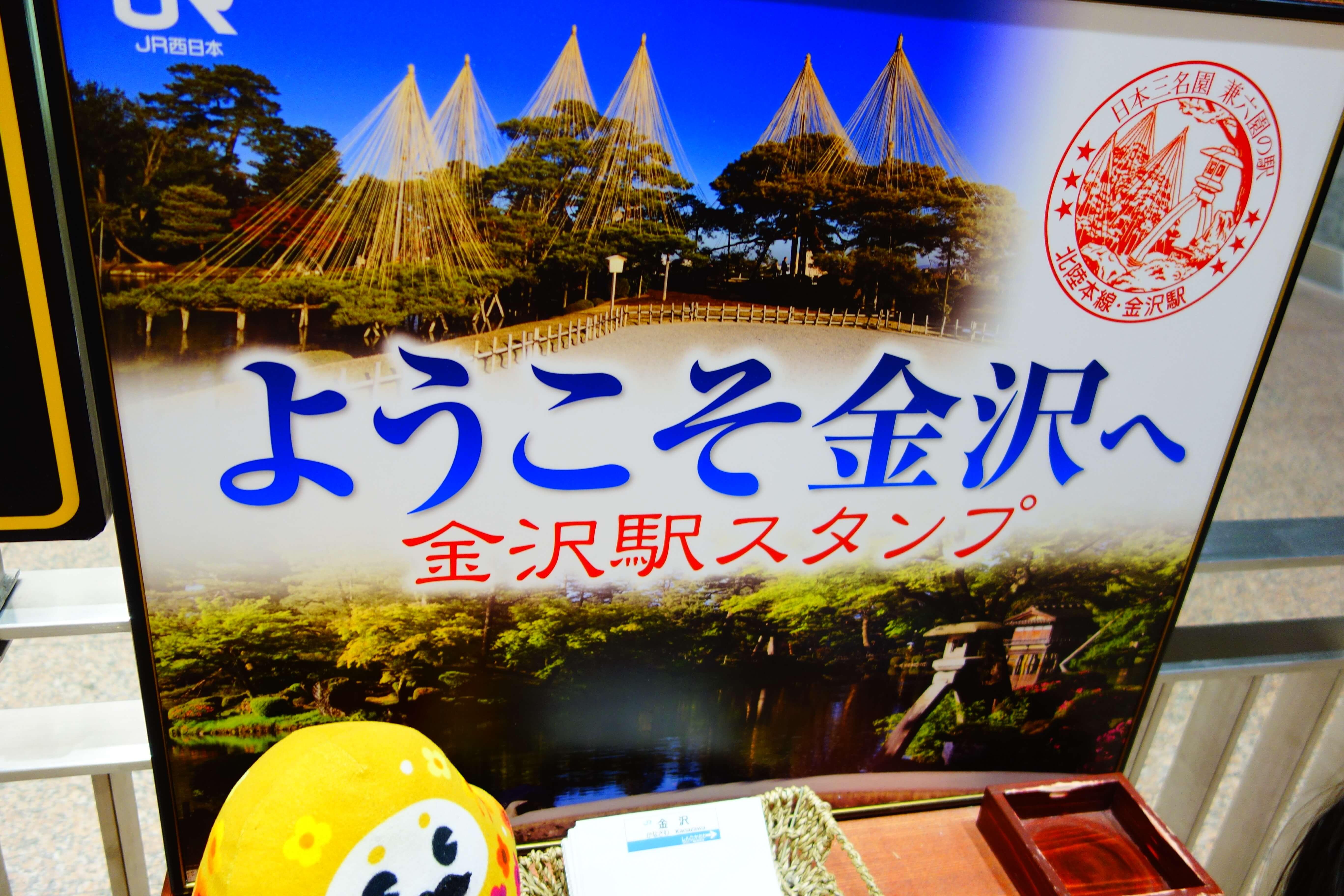 えきねっと 金沢駅