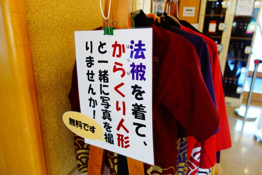 石川県金沢港大野からくり記念館 記念撮影