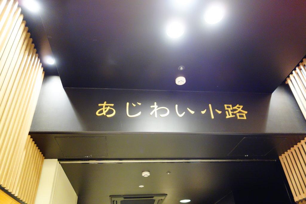 黒百合 フロアマップ