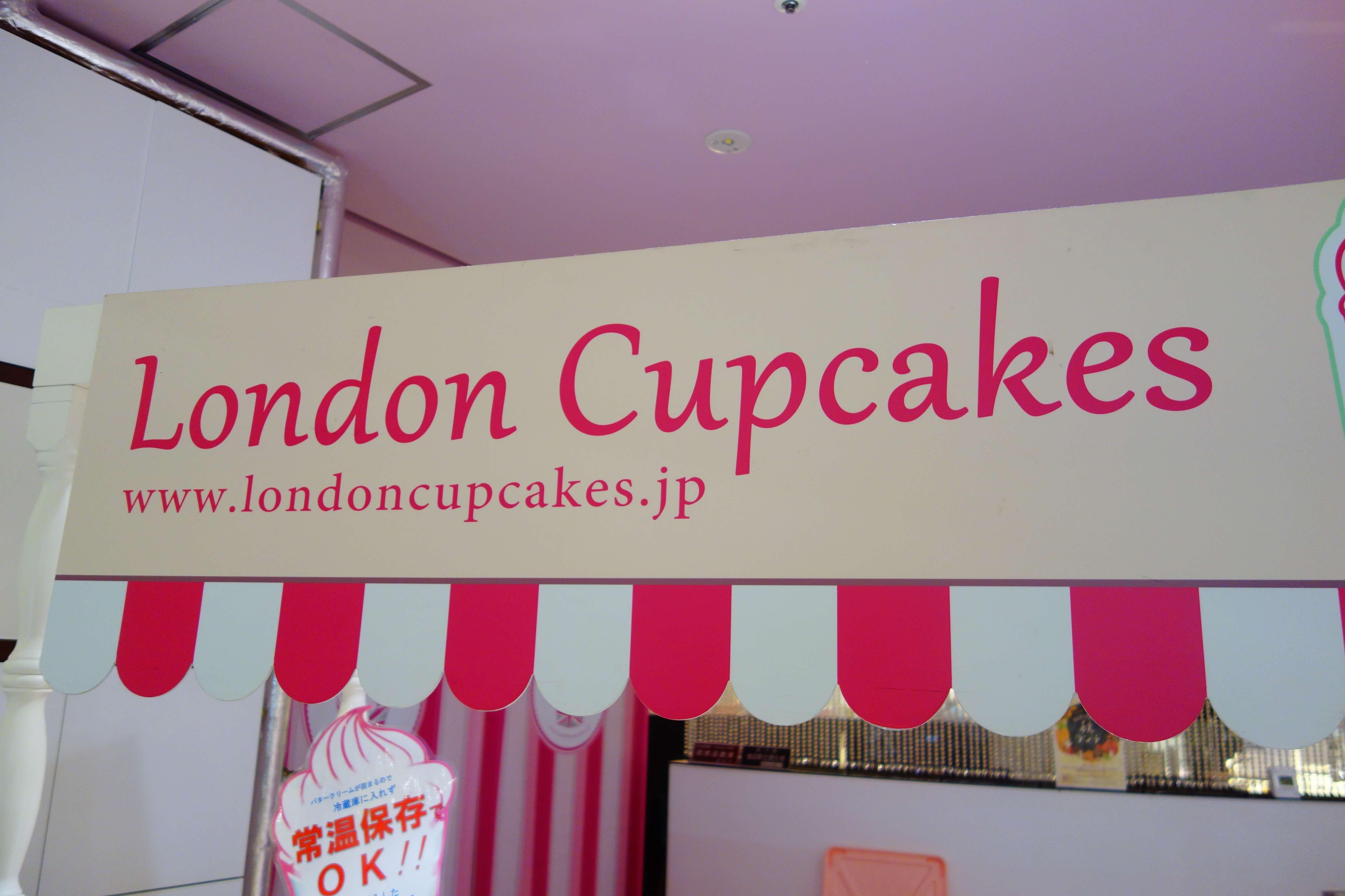 ロンドンカップケーキ|金沢市の中央市場でバタークリームが超絶美味しいお店を紹介する