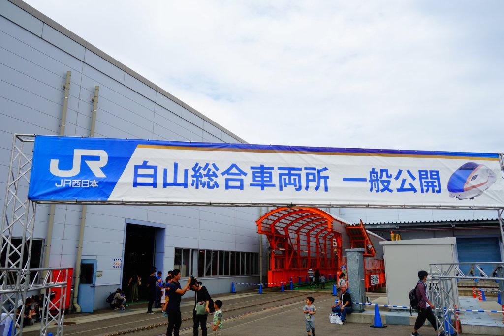 白山総合車両所 入口