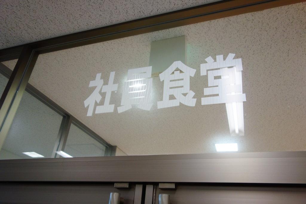 白山総合車両所 社員食堂