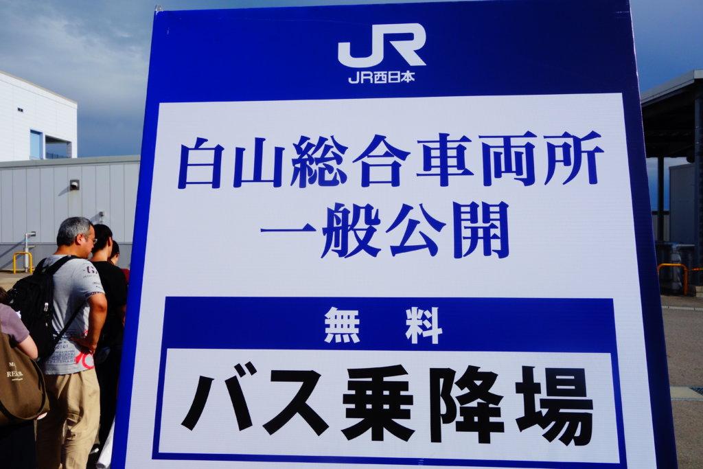 白山総合車両所 臨時駐車場
