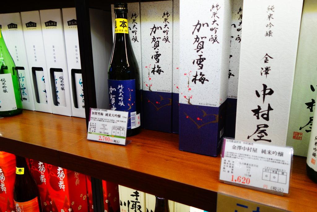 おみやげ処 日本酒