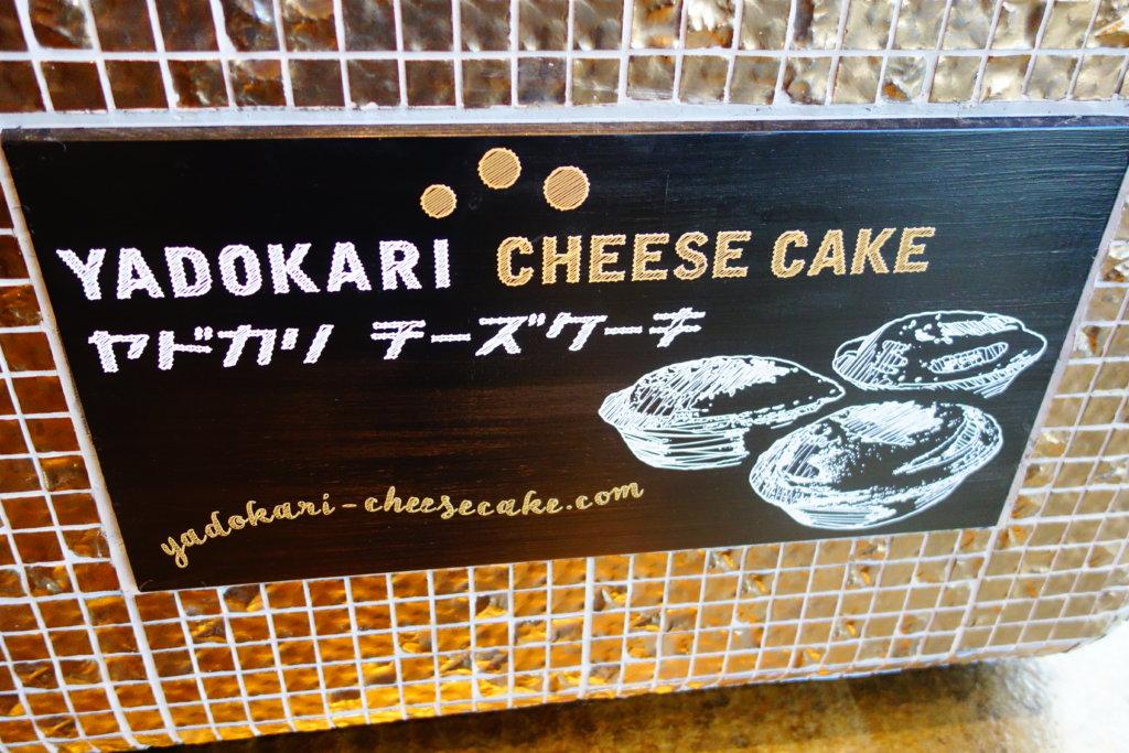 宿カリチーズケーキ 店内